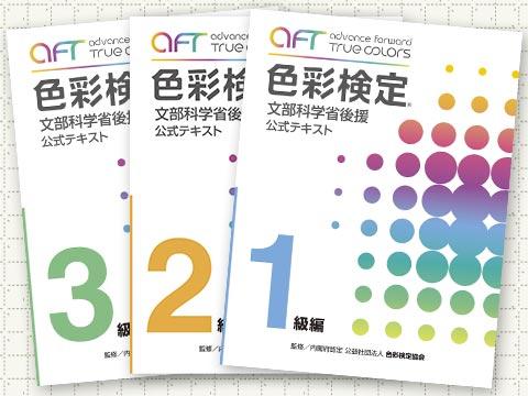 公式テキスト(2009改定)