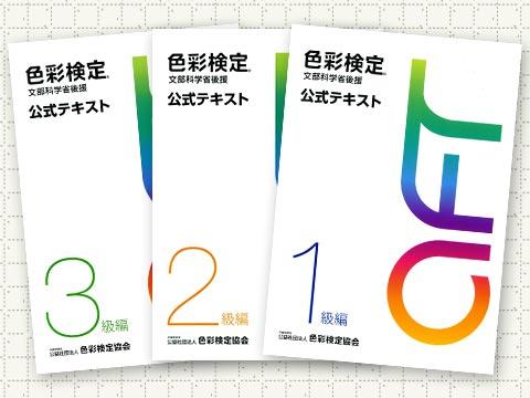 公式テキスト(2020年改定)