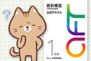 1級テキスト(2020年改定)と猫