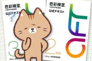 2.3級テキスト(2020年版)と猫