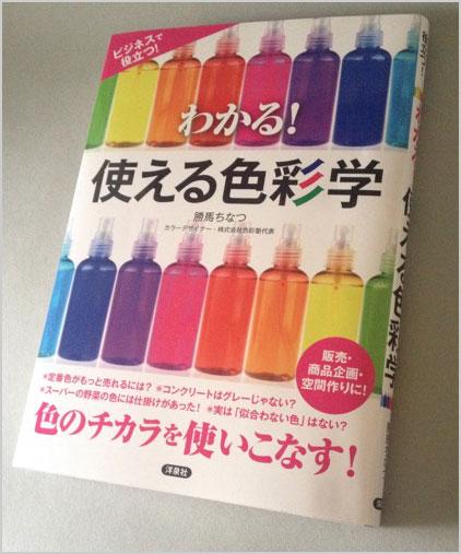 book_shikisaigaku