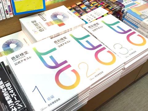 書店の色彩検定コーナー2