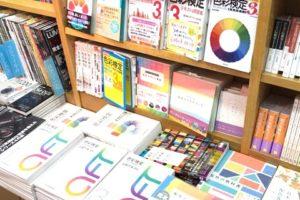 書店の色彩検定コーナー31