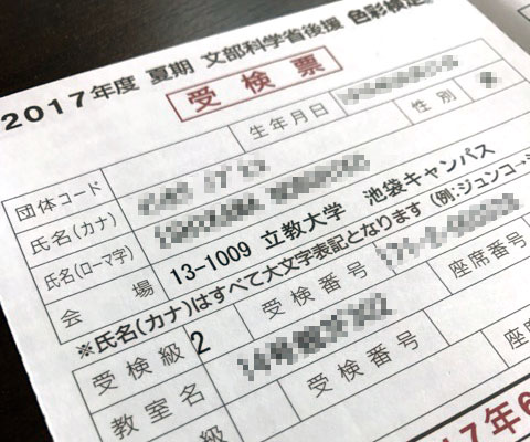 受験票:2017年度
