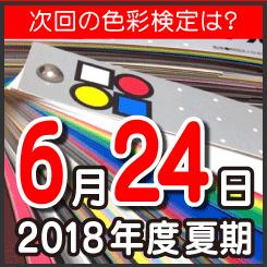次回の色彩検定の日程