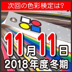 次回の色彩検定の日程(11月11日)